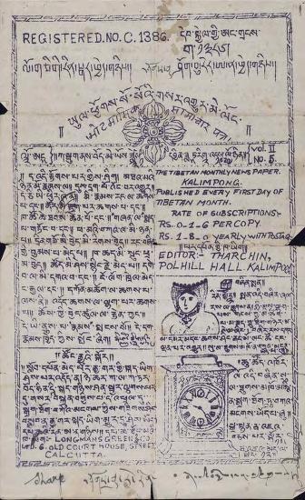 Yul phyogs so soʾi gsar ʾgyur me loṅ (Tibet Mirror) by
